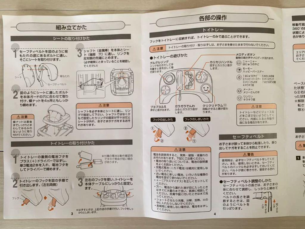 Combi コンビ よちよちキーパーi YT-150 歩行器 トイトレー 値下げ!_画像8