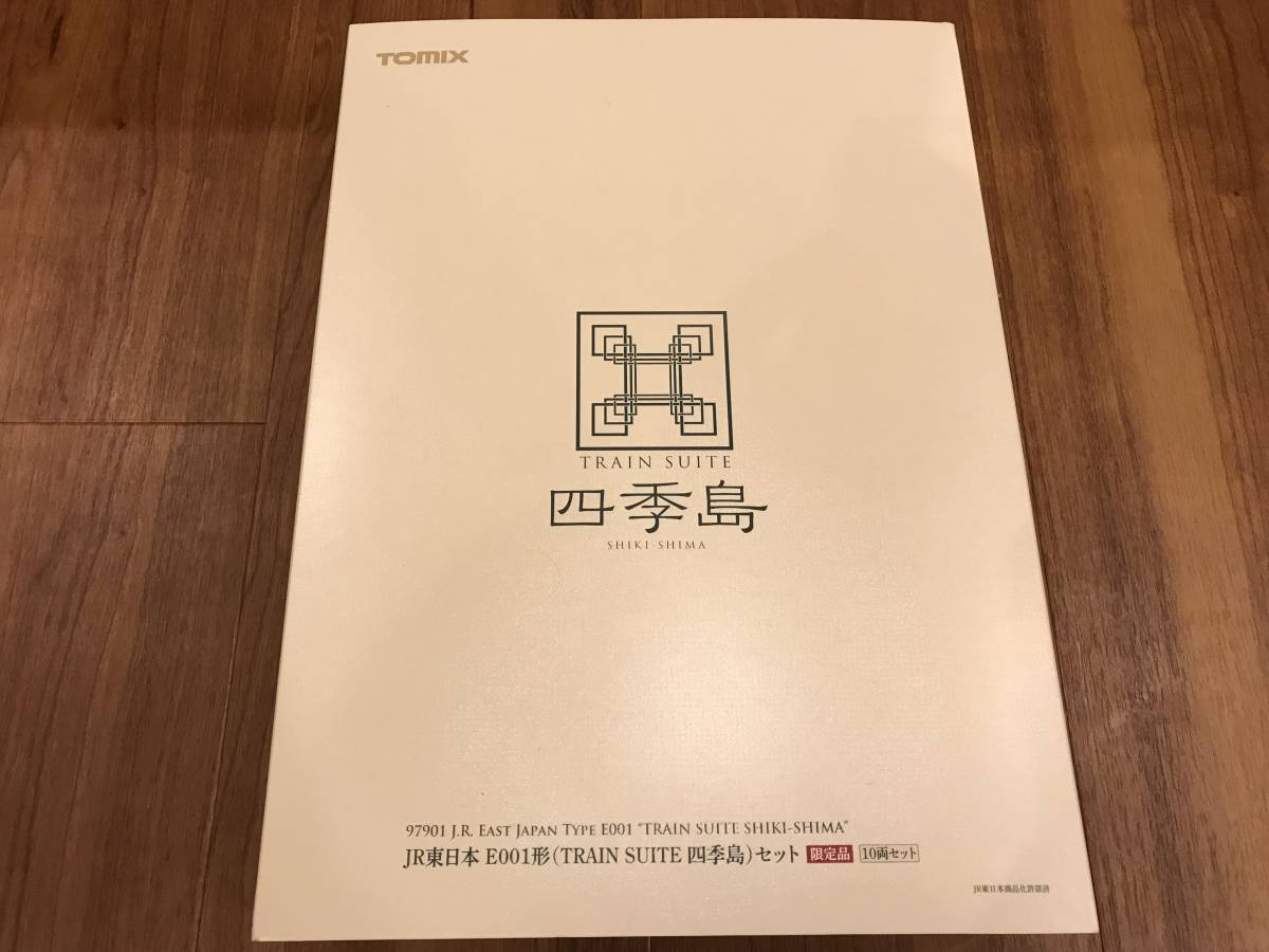 【1515】 TOMIX 97901 JR東日本 E001形 (TRAIN SUITE 四季島)セット 限定品 10両セット