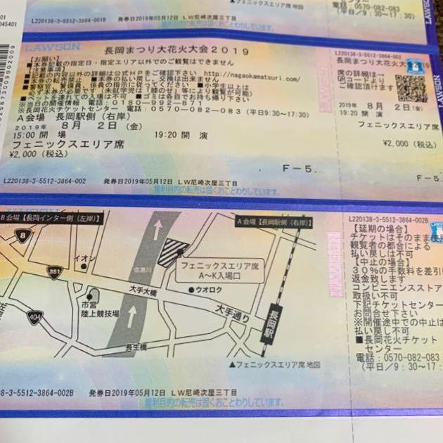 長岡花火8月2日分チケット2名様!_画像2