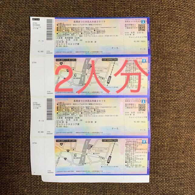 長岡花火8月2日分チケット2名様!