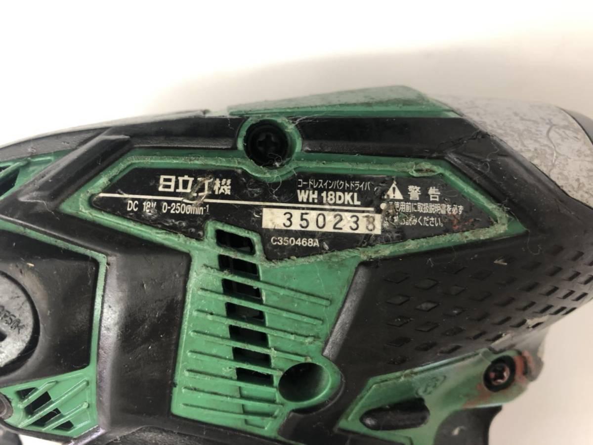 日立工機 コードレスインパクトドライバ WH18DKL 本体・バッテリー ・充電器 セット 【中古品】_画像4