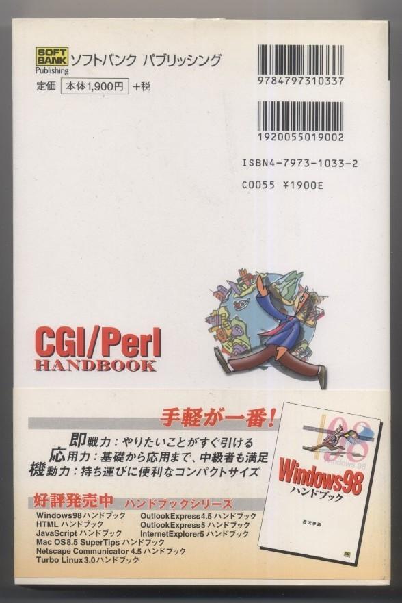 ※配送料185円から※ WWWの醍醐味CGIを極める! 「CGI/Perlハンドブック」_画像2