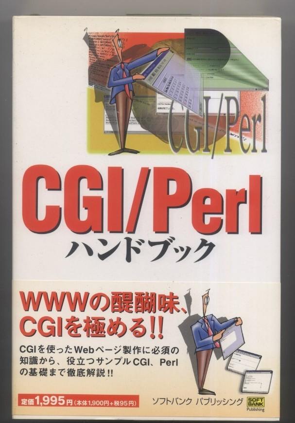 ※配送料185円から※ WWWの醍醐味CGIを極める! 「CGI/Perlハンドブック」_画像1