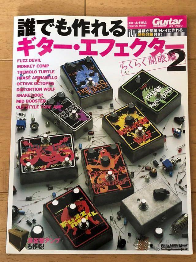 誰でも作れるギターエフェクター2