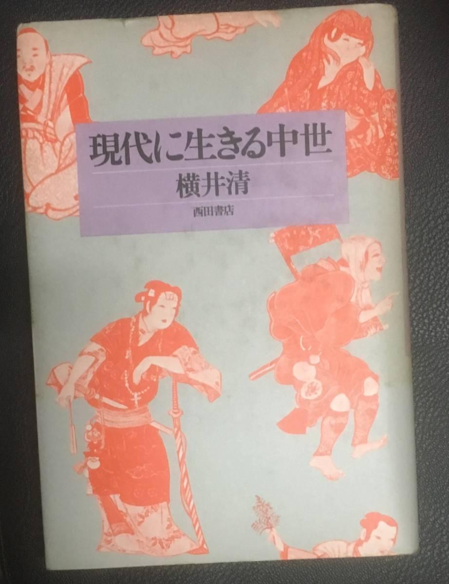 『現代に生きる中世』横井 清(著)西田書店(1981)_画像1