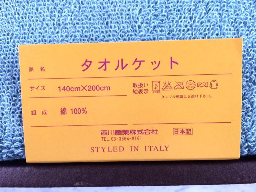 ETAO タオルケット 綿100% 140cm x 200cm 未使用_画像3