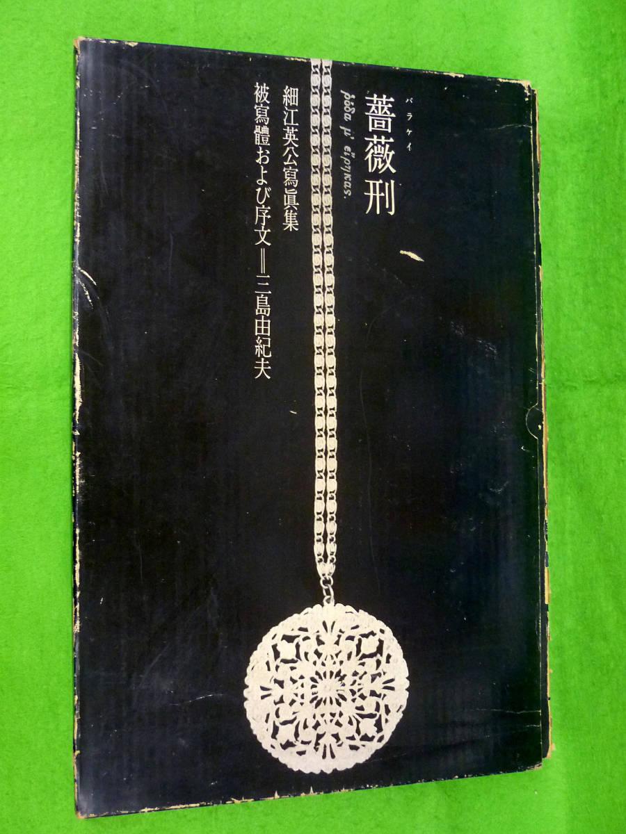 ◆薔薇刑 特装限定版1500部の内No.25 昭和38年初版 三島由紀夫/細江英公署名入り◆