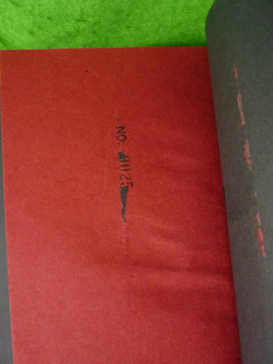 ◆薔薇刑 特装限定版1500部の内No.25 昭和38年初版 三島由紀夫/細江英公署名入り◆_画像5