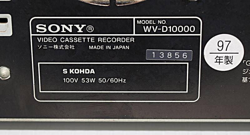 【W0077】 SONY  DV/S-VHS ダブルビデオデッキ WV-D10000 ジャンク_画像4