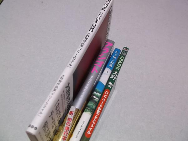 + 嵐 本3冊セット 美品♪ 大野智 コンプリートお宝フォトファイル/FREE STYLE SATOSHI OHNO/アラシゴト/ニッポンの嵐_画像2