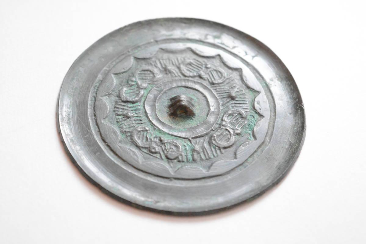 龍文鏡 前漢 銅鏡 古鏡_画像2