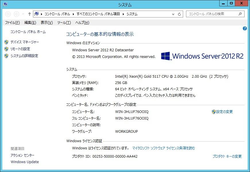 正規品 認証可能 Windows Server 2012 R2 Datacenter 64bit 2CPU 無制限仮想インスタンス対応_画像5
