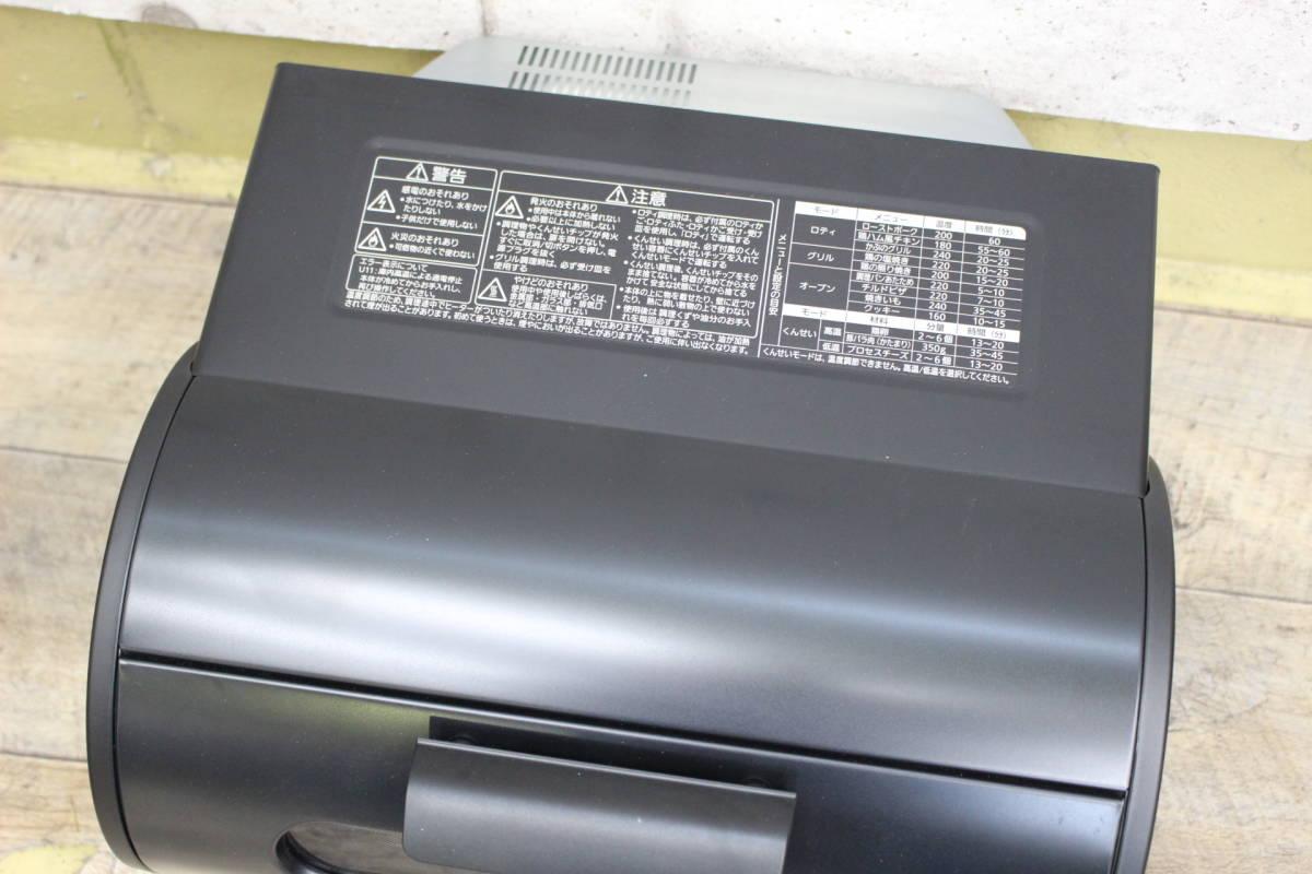 006)【未使用・高年式!】パナソニック Panasonic ロティサリーグリル&スモーク NB-RDX100-K 2018年製 グリル 燻製 オーブン トースター_画像3