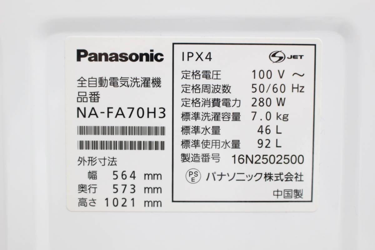 R060)パナソニック Panasonic 全自動洗濯機 NA-FA70H3 2016年製 7kg エコナビ 泡洗浄_画像7