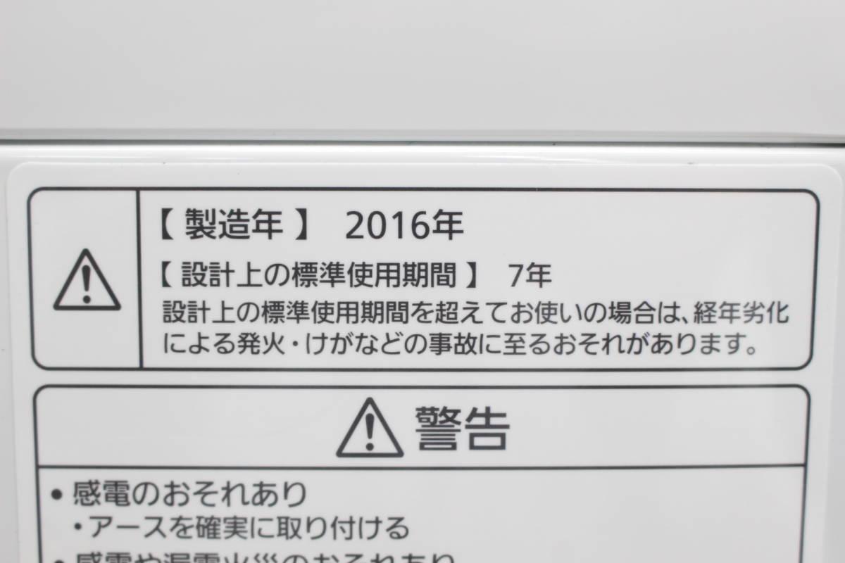 R060)パナソニック Panasonic 全自動洗濯機 NA-FA70H3 2016年製 7kg エコナビ 泡洗浄_画像8