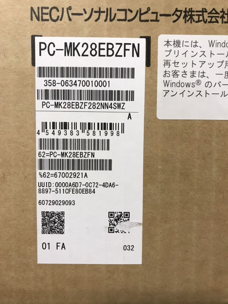 新品未使用品 送料無料 NEC デスクトップPC MATE タイプMB PC-MK28EBZFN 匿名配送 日本電気_画像5