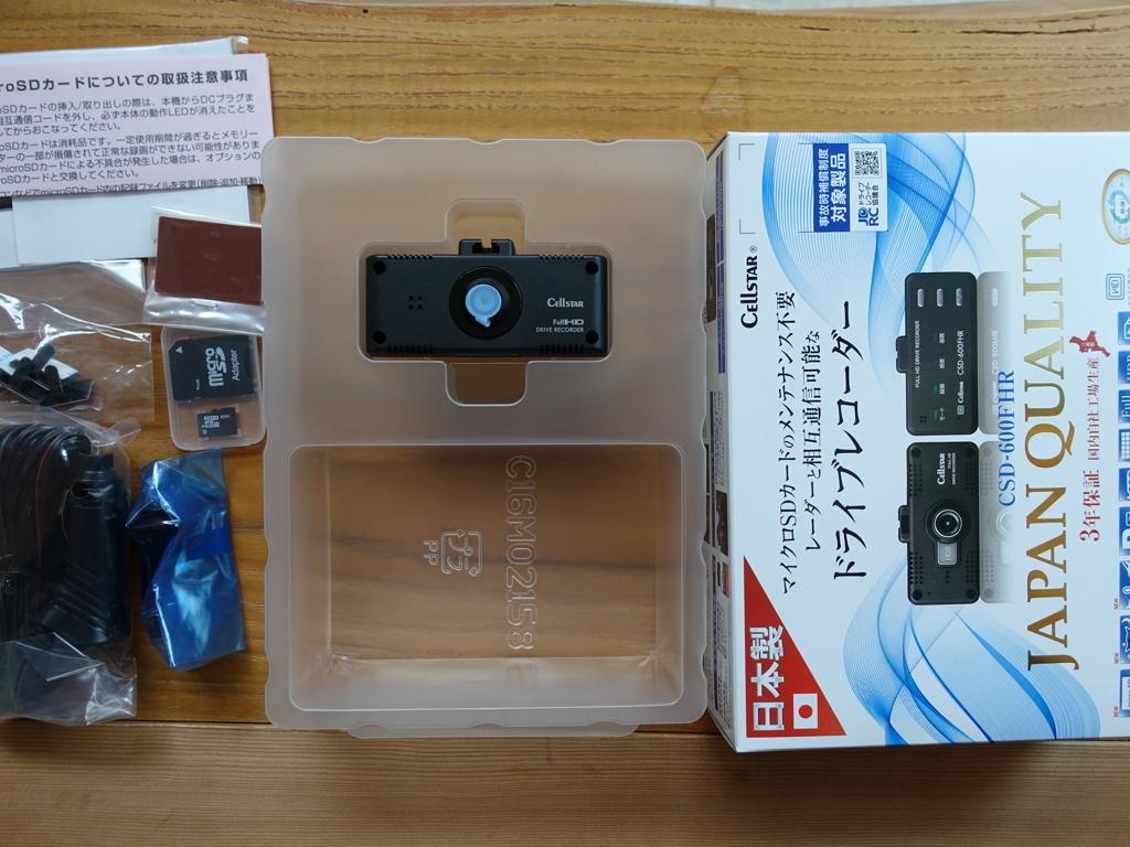 セルスター製ドライブレコーダー「CSD500FHR」,美品動作品