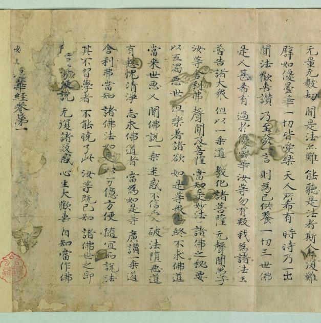 仏教 【法華経】 時代物 古写経 古美術品 _画像4