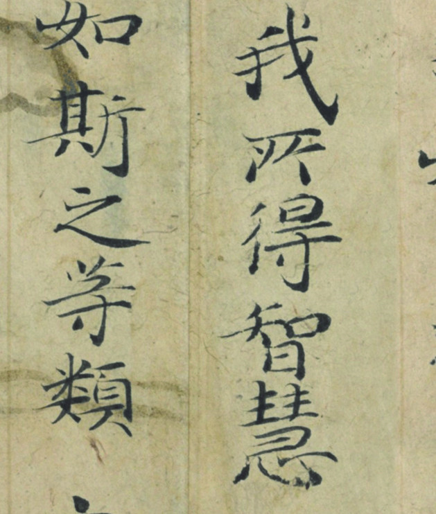 仏教 【法華経】 時代物 古写経 古美術品 _画像5