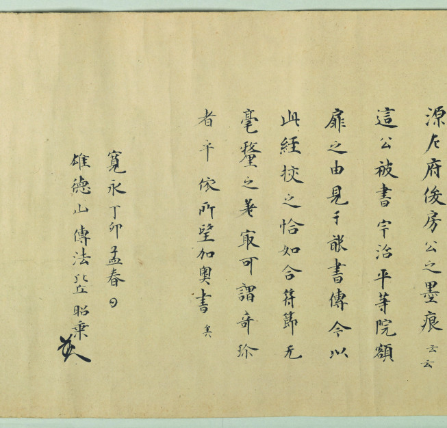 仏教 【法華経】 時代物 古写経 古美術品 _画像10