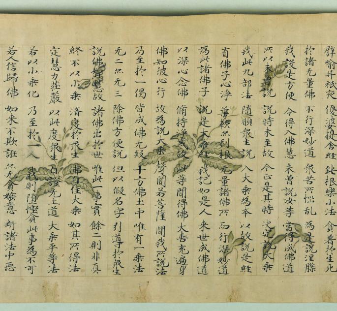 仏教 【法華経】 時代物 古写経 古美術品 _画像7