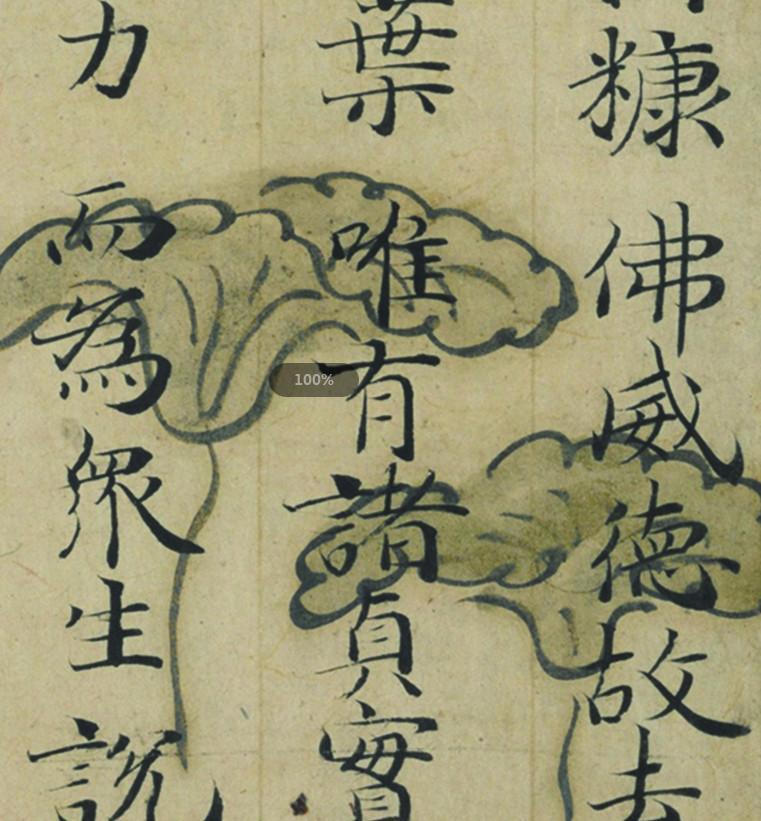 仏教 【法華経】 時代物 古写経 古美術品 _画像3
