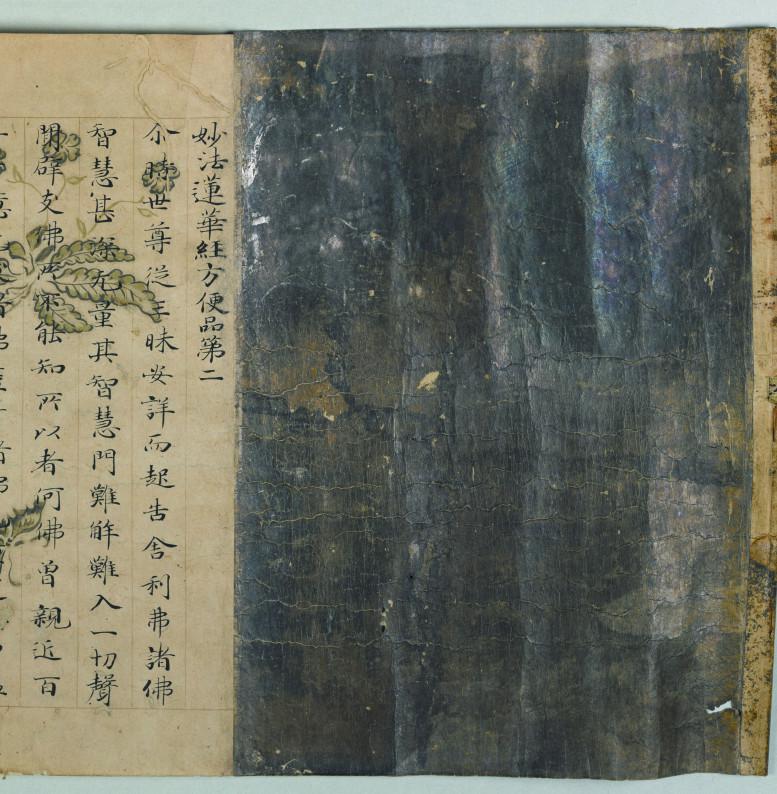 仏教 【法華経】 時代物 古写経 古美術品