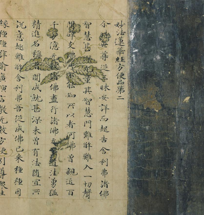 仏教 【法華経】 時代物 古写経 古美術品 _画像9