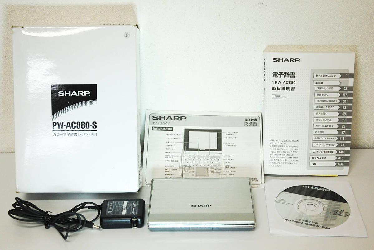 中古 美品 / シャープ SHARP / カラー電子辞書 / PW-AC880-S / シルバー