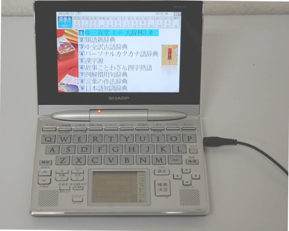 中古 美品 / シャープ SHARP / カラー電子辞書 / PW-AC880-S / シルバー _画像2