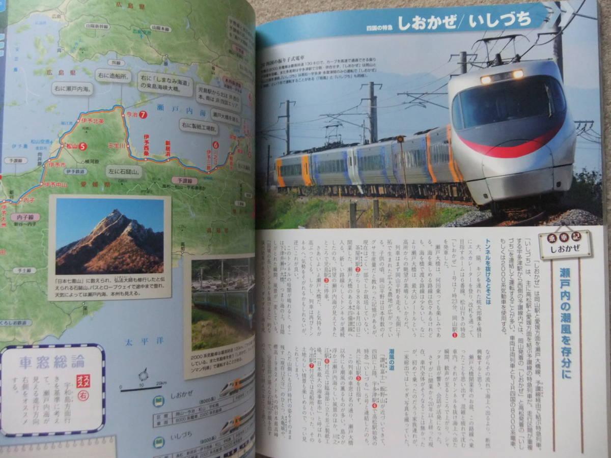 jr 四国 列車 走行 位置