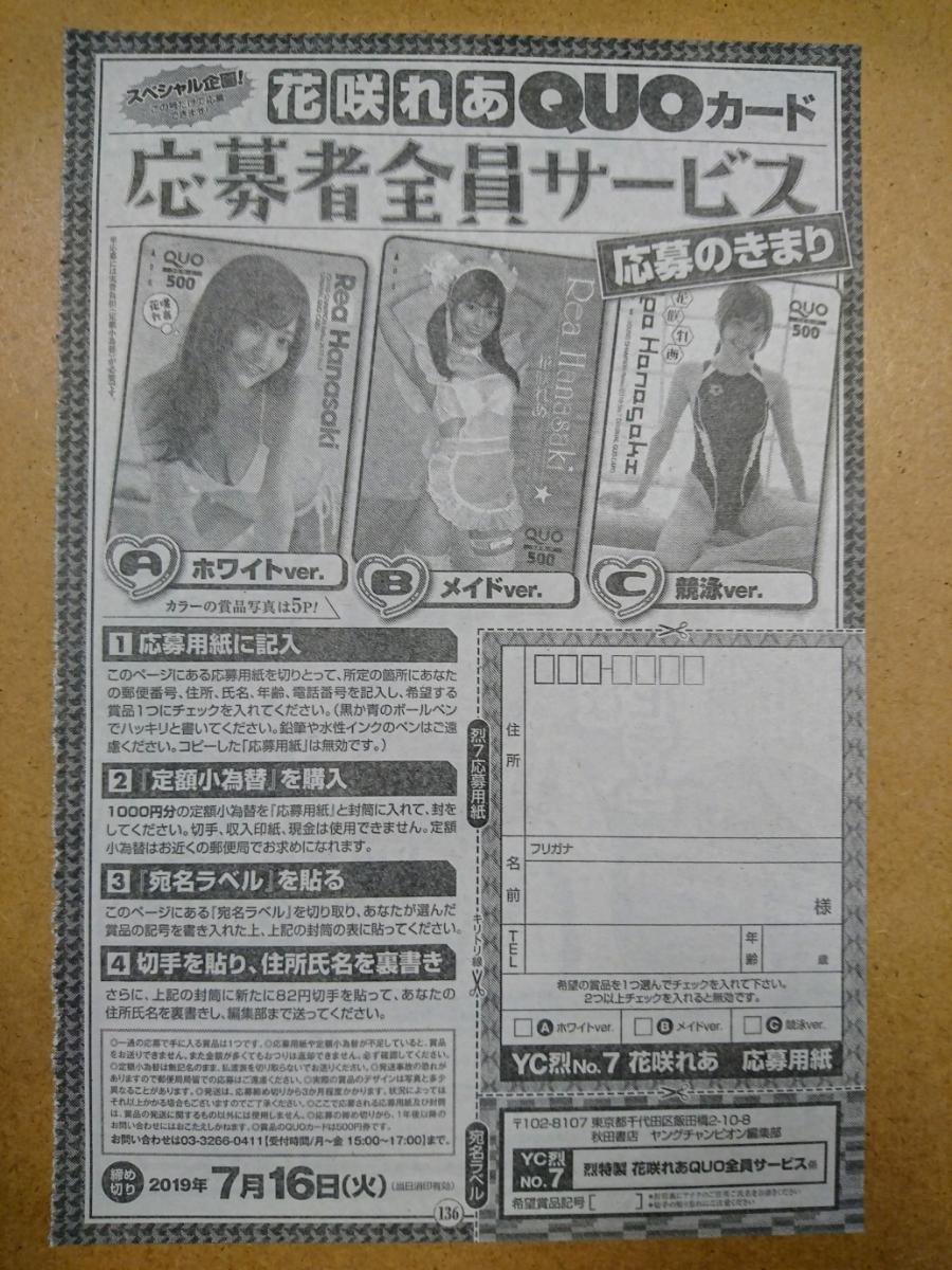 花咲れあ QUOカード 応募者全員サービス 応募用紙 ヤングチャンピオン烈 No.7_画像2