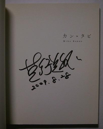 菅野美穂「カンタビ」 初版サイン・署名_画像2