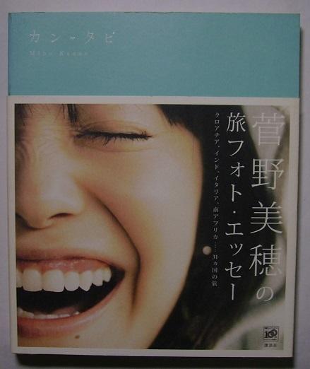 菅野美穂「カンタビ」 初版サイン・署名