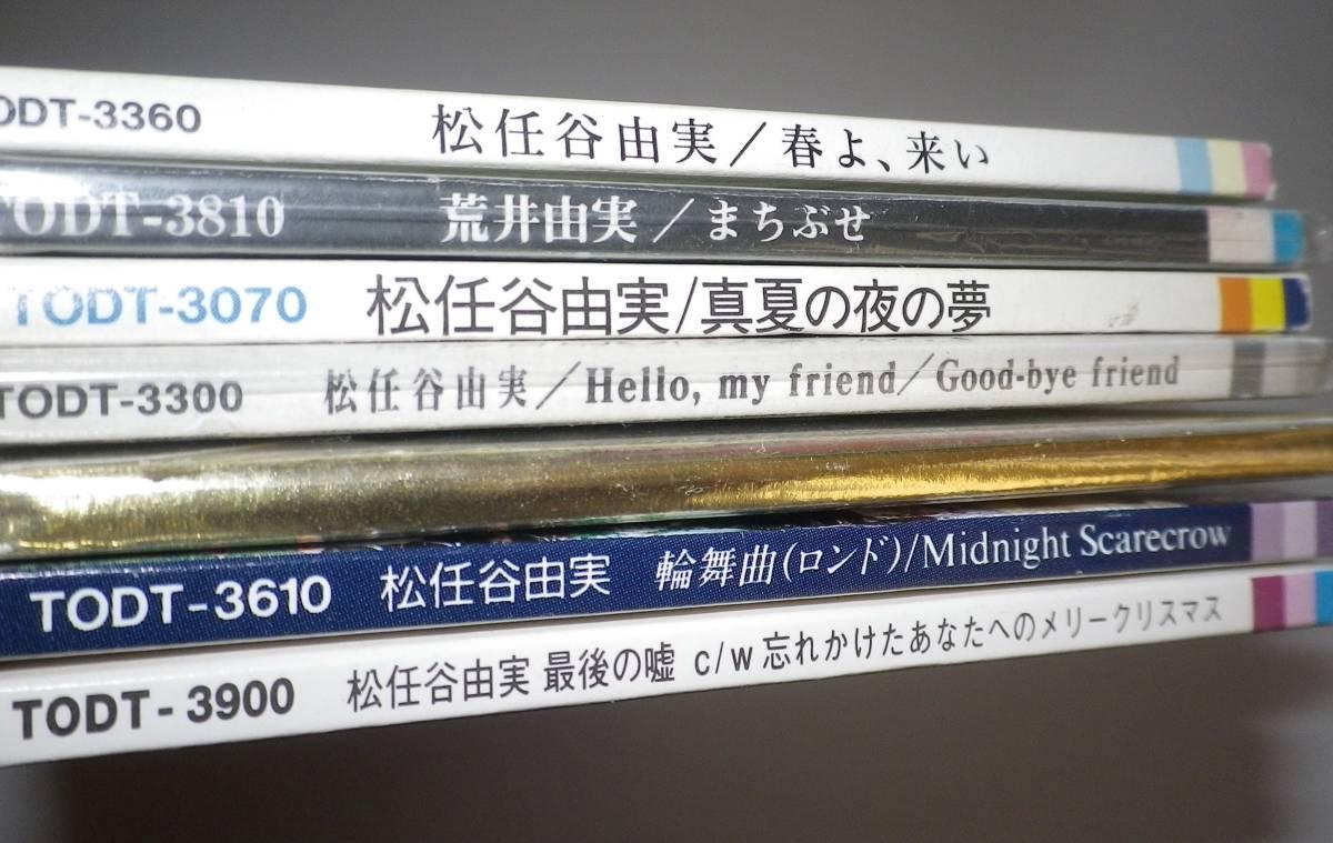 ★松任谷由実 8cm シングル CD 7枚です★@_画像2