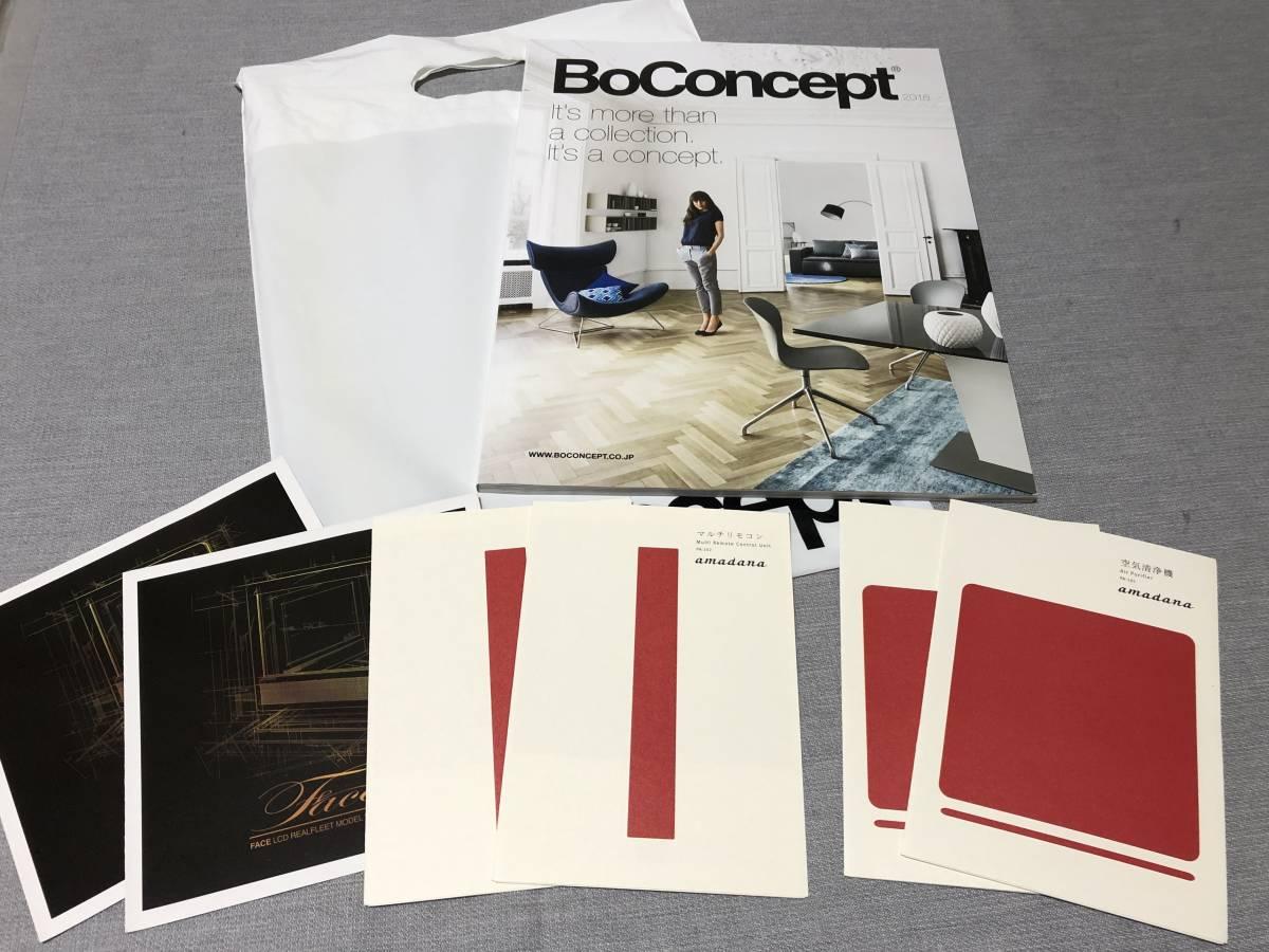 BoConcept インテリアショップ ボーコンセプト2015年 カタログ インテリア FACE amadana 空気清浄機 マルチリモコン /送料無料