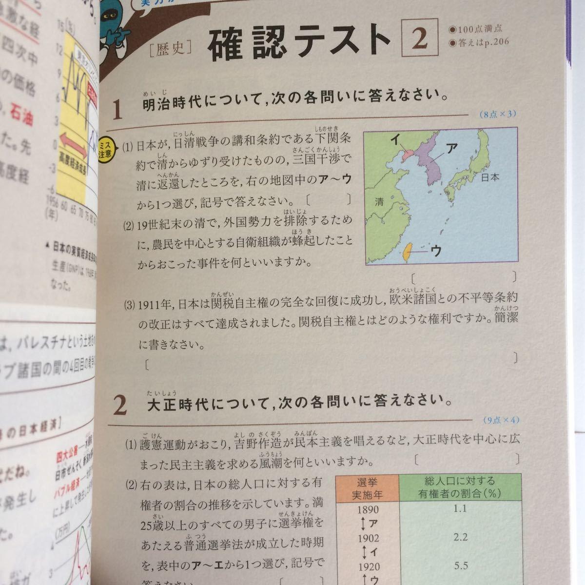 わけがわかる中学社会 学研 暗記 記述問題 参考書 クイズ 良本 受験 歴史 地理 公民 高校受験 入試 中1 中2 中3 Gakken_画像7