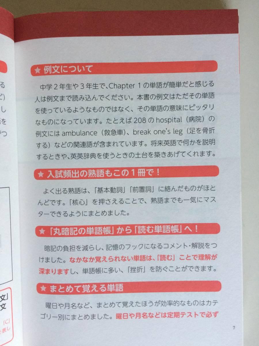 世界一わかりやすい中学英単語 高校入試 関正生 KADOKAWA スタディサプリ でる順ターゲット_画像4