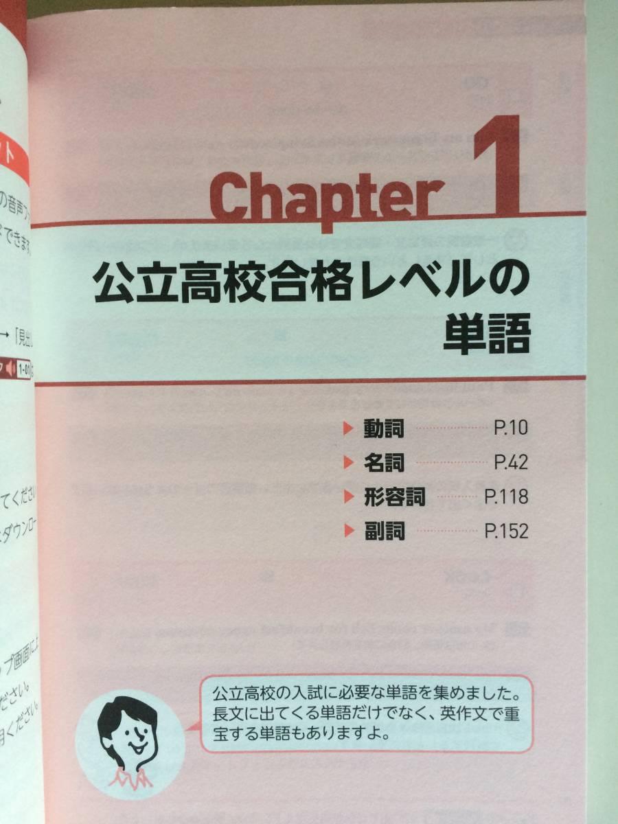 世界一わかりやすい中学英単語 高校入試 関正生 KADOKAWA スタディサプリ でる順ターゲット_画像5
