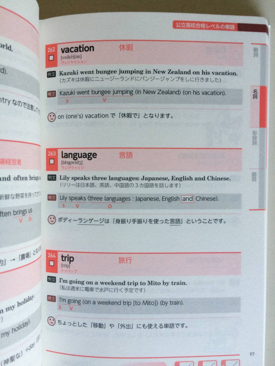 世界一わかりやすい中学英単語 高校入試 関正生 KADOKAWA スタディサプリ でる順ターゲット_画像7