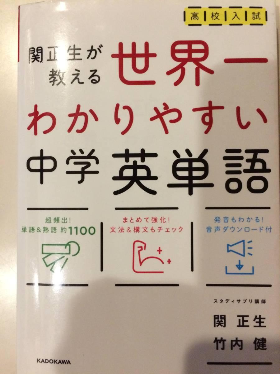 世界一わかりやすい中学英単語 高校入試 関正生 KADOKAWA スタディサプリ でる順ターゲット
