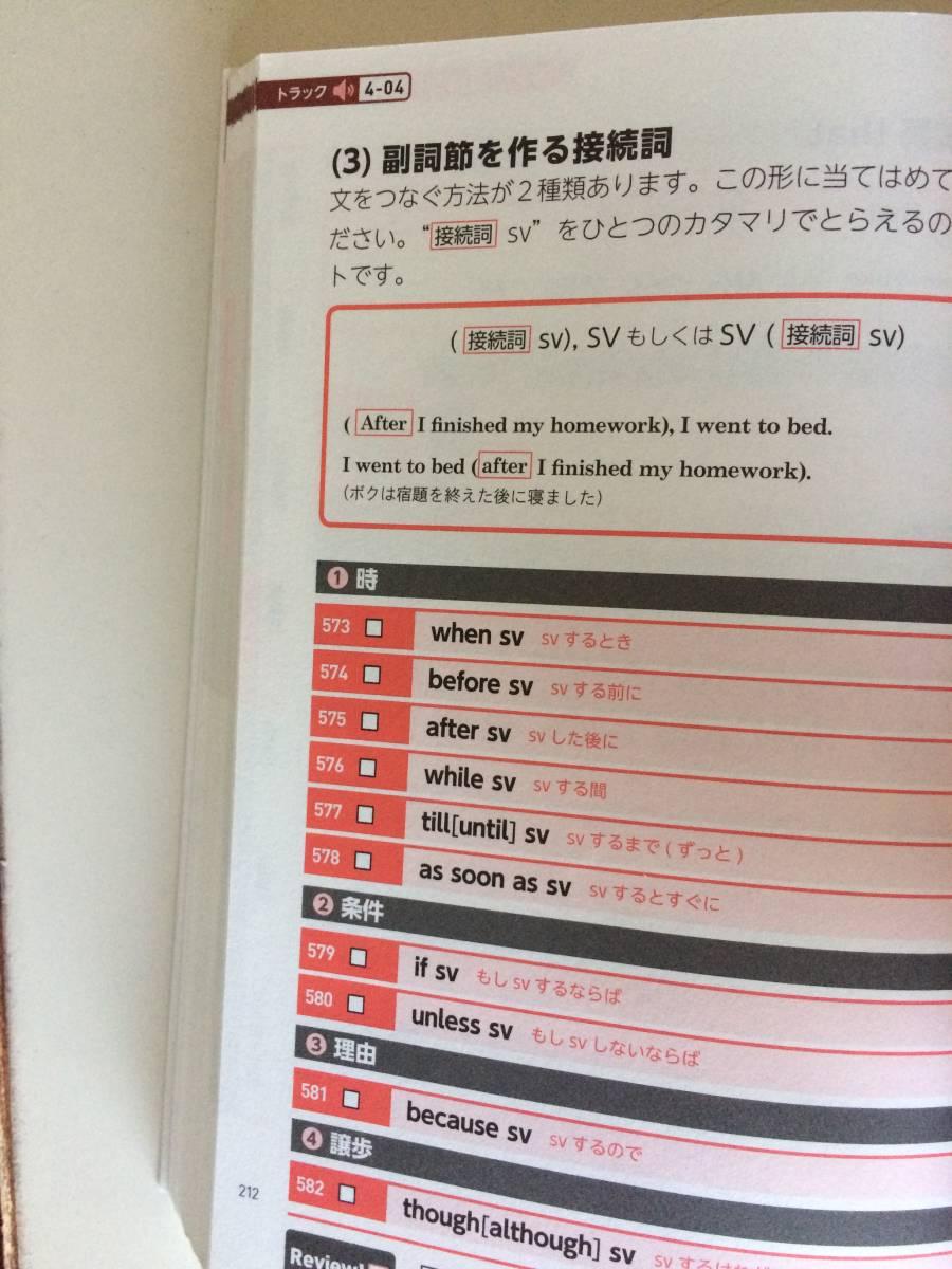 世界一わかりやすい中学英単語 高校入試 関正生 KADOKAWA スタディサプリ でる順ターゲット_画像10