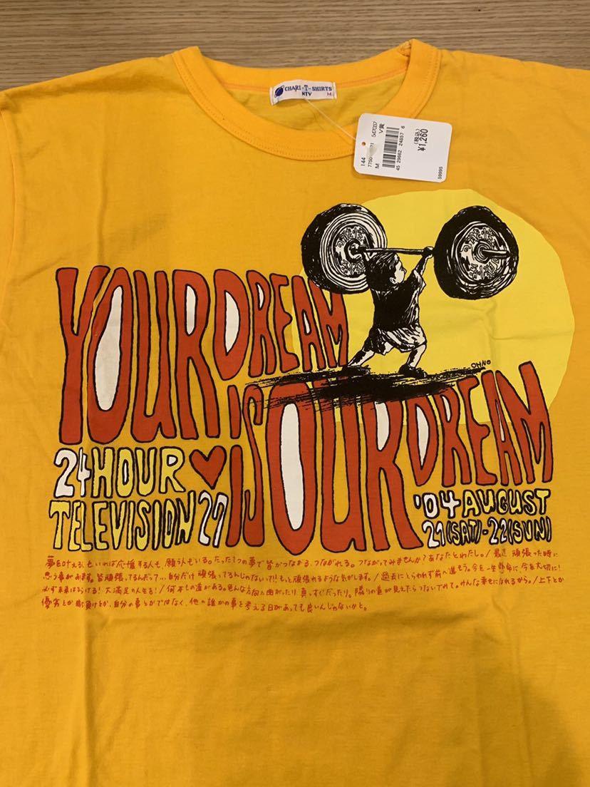 【新品未使用 タグ付き】24時間テレビ 嵐 大野智デザイン Tシャツ Mサイズ
