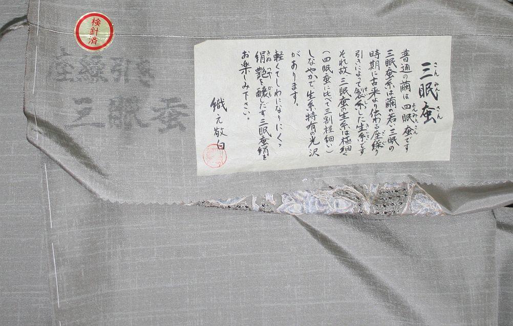 ◆高級お誂えお仕立付き◆ 横塚賢治◆特別手刺繍紬訪問着◆H046_画像6