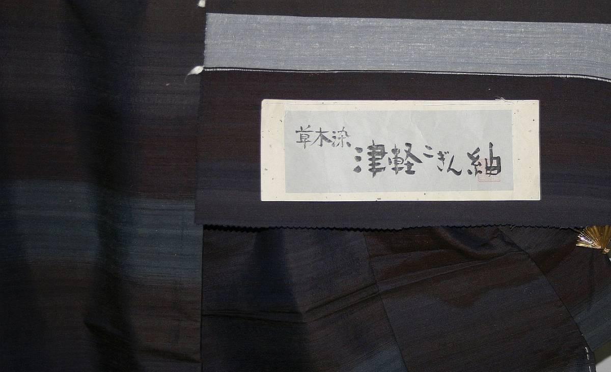 ◆高級お誂えお仕立付き◆特別民芸工芸品◆手織り真綿紬訪問着◆H054_画像3