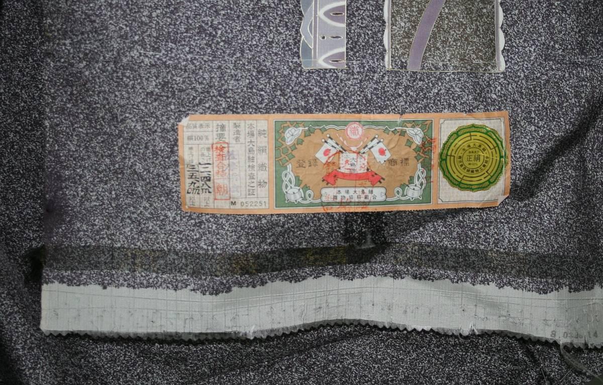 ◆高級お誂えお仕立付き◆幻の染 貝紫◆本場大島特別訪問着◆H067_画像3