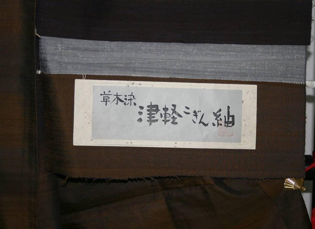 ◆高級お誂えお仕立付き◆特別伝統民芸工芸品◆手織り真綿紬訪問着◆H053_画像3