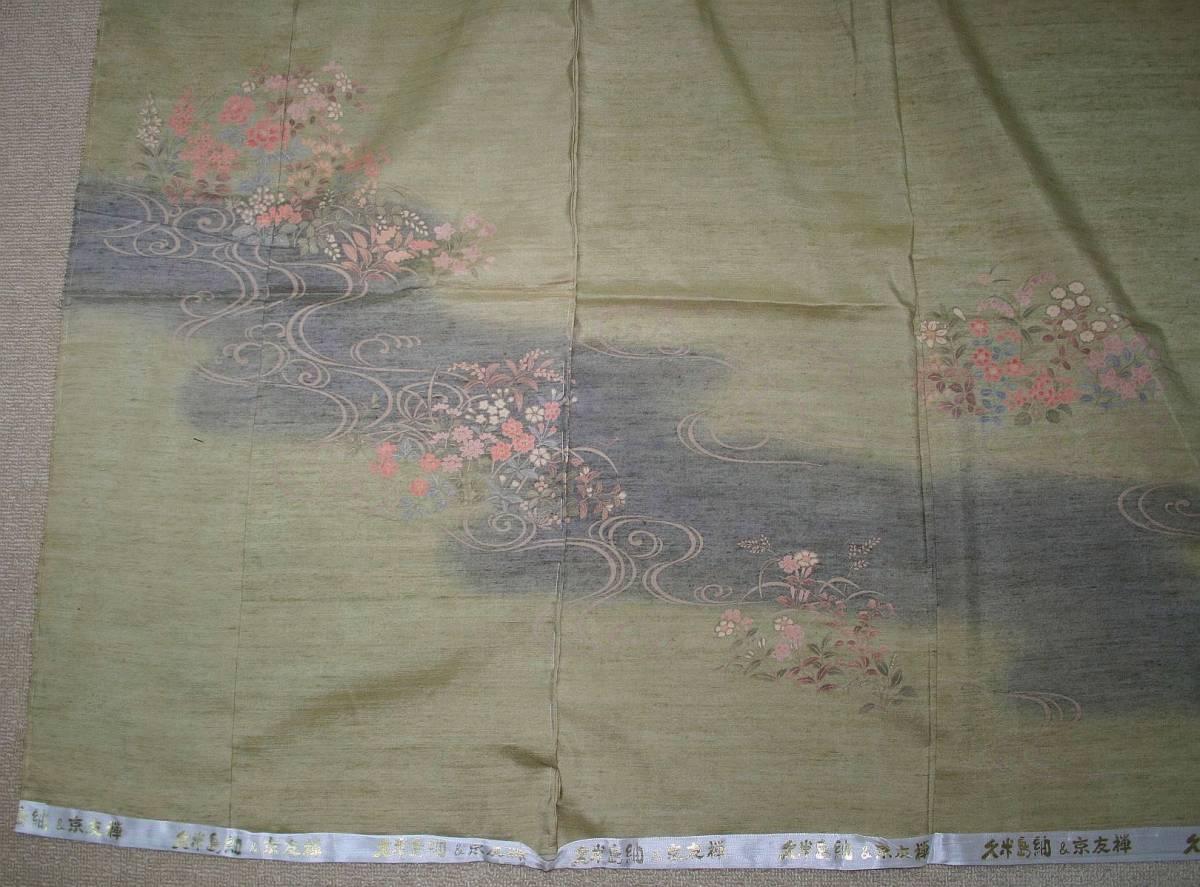 ◆高級お誂えお仕立付き◆特別民芸工芸品◆本場久米島紬訪問着◆H059_画像4