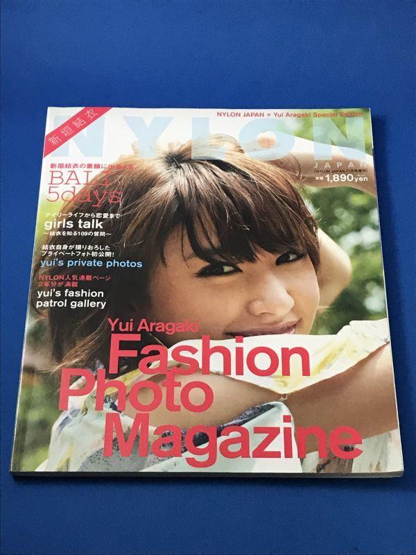 新垣結衣 写真集 yui aragaki ファッションフォトマガジン NYLON JAPAN