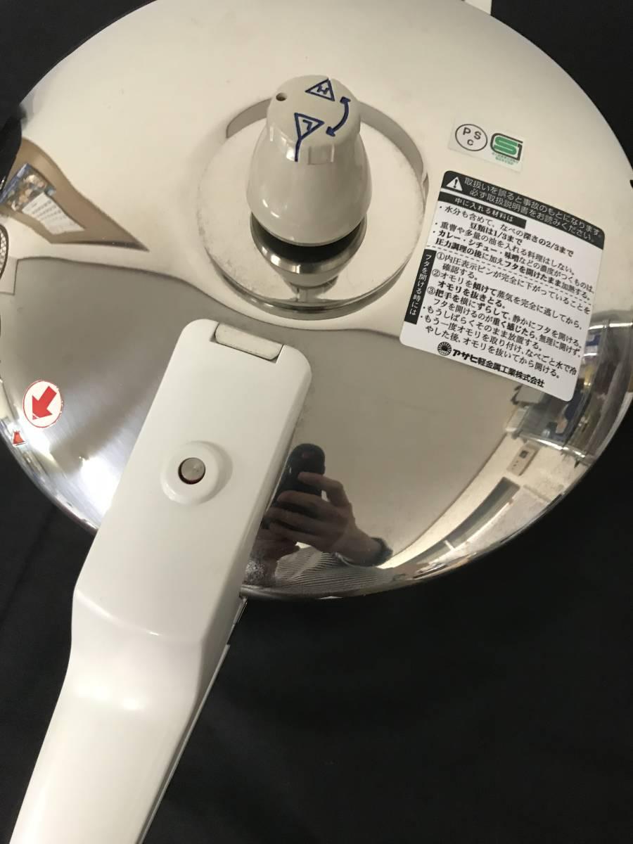 アサヒ軽金属工業 圧力鍋 IH対応 活力なべ 5.5L SW型 中古_画像5
